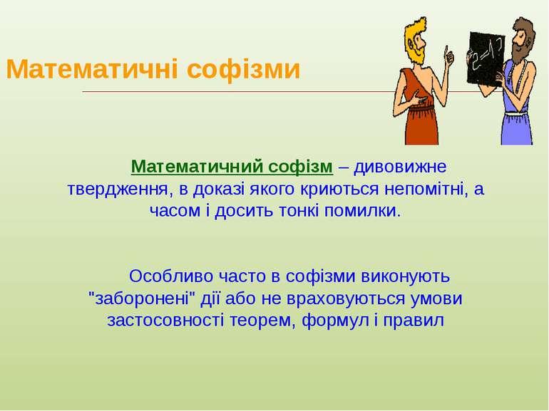 Математичний софізм – дивовижне твердження, в доказі якого криються непомітні...