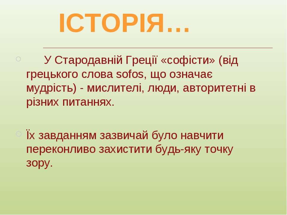У Стародавній Греції «софісти» (від грецького слова sofos, що означає мудріст...