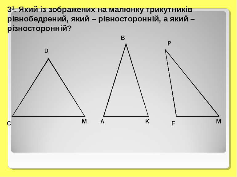 31. Який із зображених на малюнку трикутників рівнобедрений, який – рівностор...