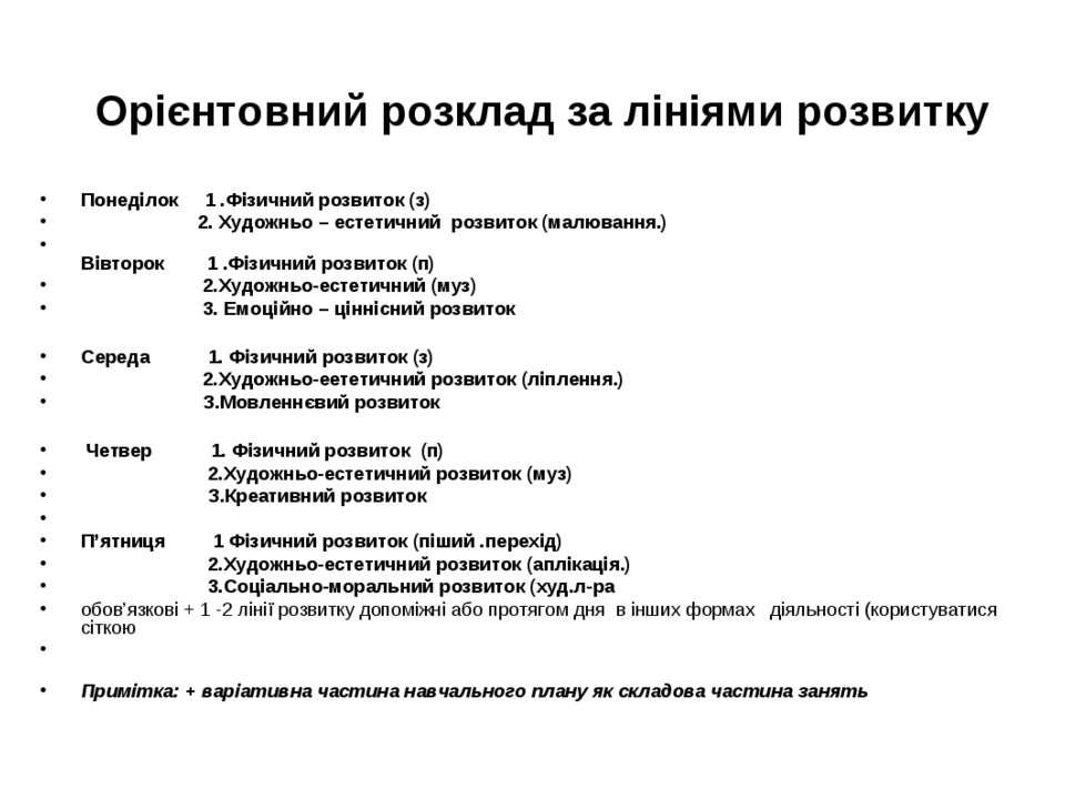 Орієнтовний розклад за лініями розвитку Понеділок 1 .Фізичний розвиток (з) 2....