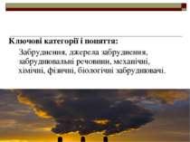 Ключові категорії і поняття: Забруднення, джерела забруднення, забруднювальні...