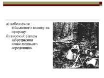 а) небезпекою військового впливу на природу б) високий рівнем забруднення нав...