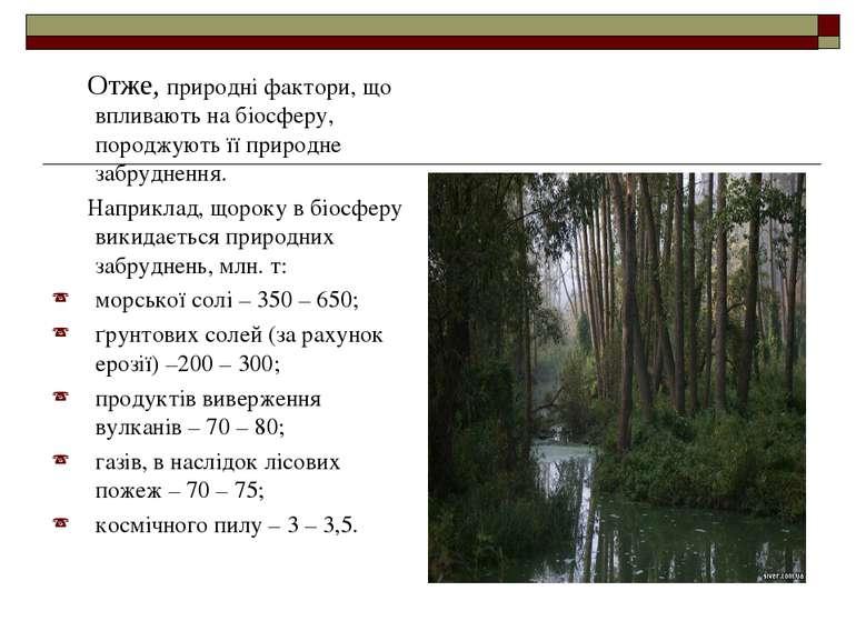 Отже, природні фактори, що впливають на біосферу, породжують її природне забр...