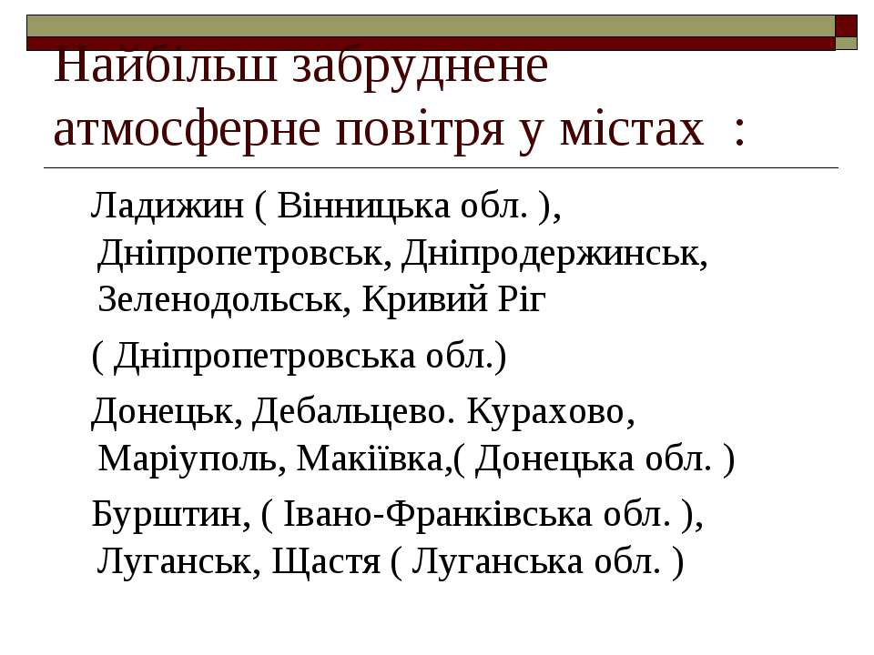 Найбільш забруднене атмосферне повітря у містах : Ладижин ( Вінницька обл. ),...