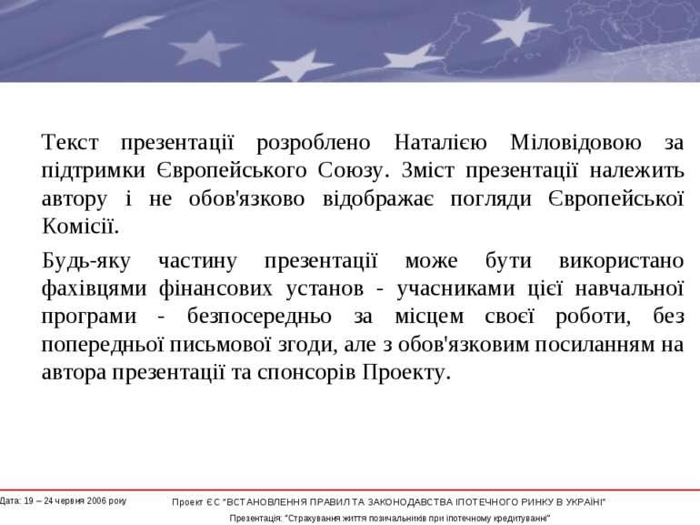 Текст презентації розроблено Наталією Міловідовою за підтримки Європейського ...