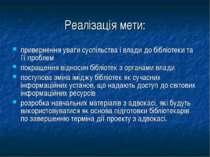 Реалізація мети: привернення уваги суспільства і влади до бібліотеки та її пр...