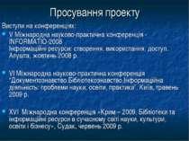 Просування проекту Виступи на конференціях: V Міжнародна науково-практична ко...
