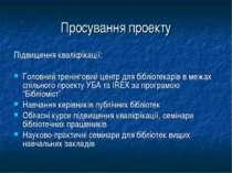 Просування проекту Підвищення кваліфікації: Головний тренінговий центр для бі...