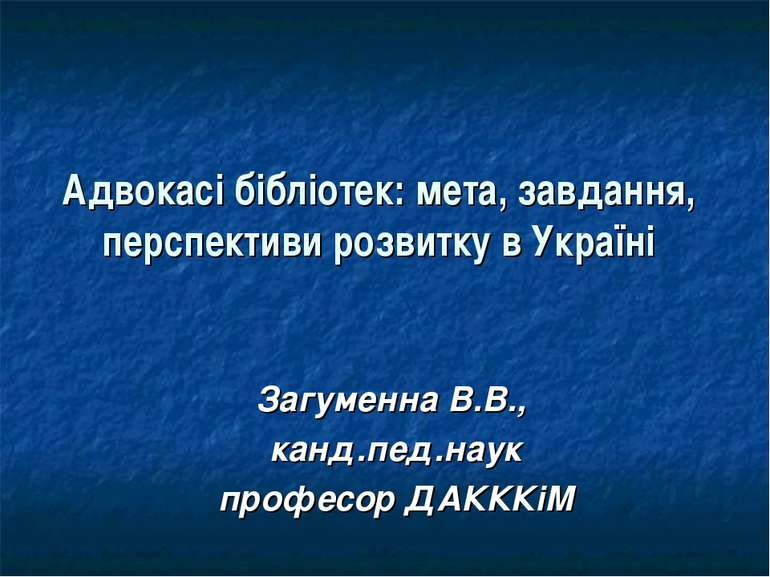 Адвокасі бібліотек: мета, завдання, перспективи розвитку в Україні Загуменна ...