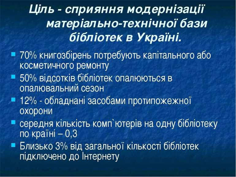 Ціль - сприяння модернізації матеріально-технічної бази бібліотек в Україні. ...