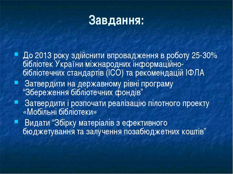 Завдання: До 2013 року здійснити впровадження в роботу 25-30% бібліотек Украї...