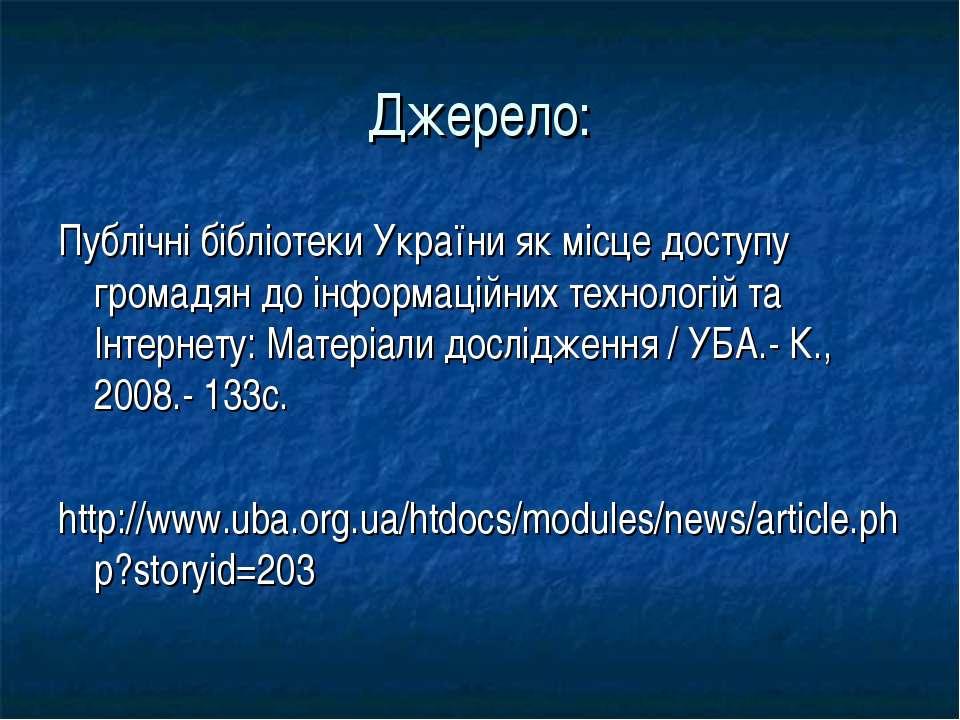 Джерело: Публічні бібліотеки України як місце доступу громадян до інформаційн...
