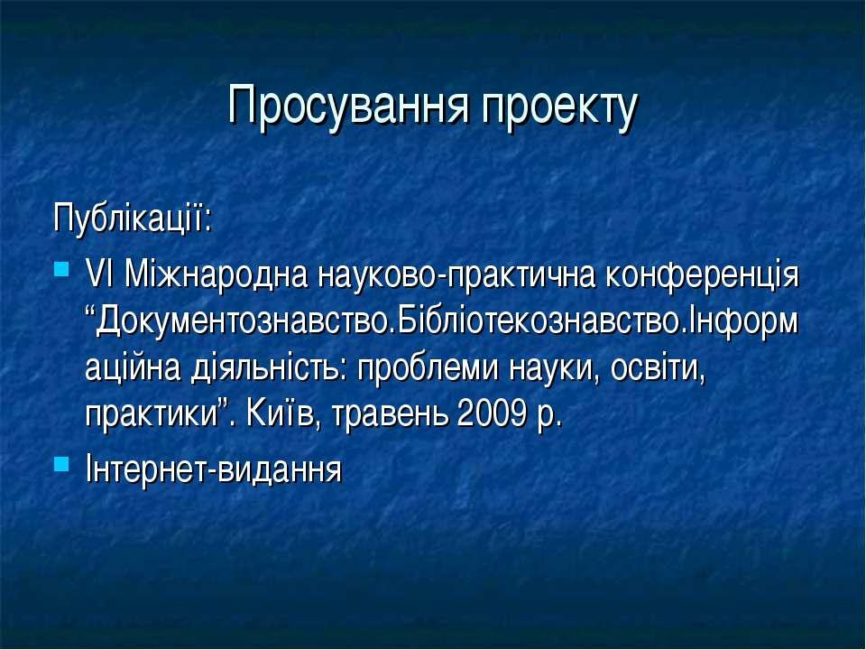 """Просування проекту Публікації: VI Міжнародна науково-практична конференція """"Д..."""