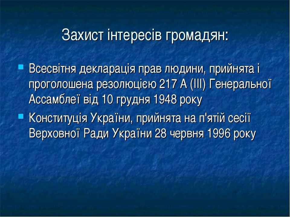Захист інтересів громадян: Всесвітня декларація прав людини, прийнята і прого...