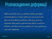Завдяки взаємодії частинок середовища деформації будуть розповсюджуватись з д...