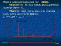 Основна характеристика простого тону – частота. Основний тон – тон, який вход...