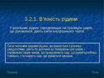 3.2.1. В'язкість рідини У реальних рідких середовищах на границях шарів, що р...