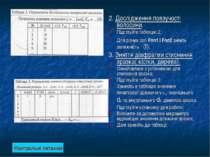 2. Дослідження повзучості волосини. Підготуйте таблицю 2; Для різних сил Fпл1...