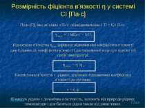 Розмірність фіцієнта в'язкості η у системі СІ [Па·с] Пуаз (П), яка зв'язана з...
