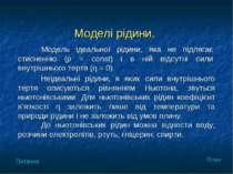Моделі рідини. Модель ідеальної рідини, яка не підлягає стисненню (ρ = const)...