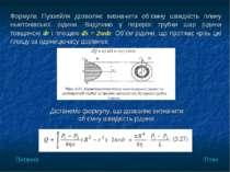 Дістанемо формулу, що дозволяє визначити об'ємну швидкість рідини: Формула Пу...