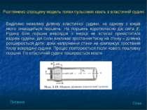 Розглянемо спрощену модель появи пульсових хвиль в еластичній судині Виділимо...