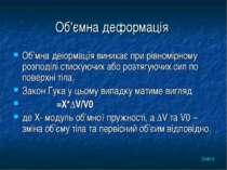Об'ємна деформація Об'мна деіормація виникає при рівномірному розподілі стиск...
