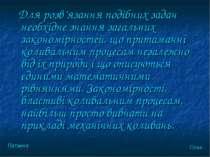 Для розв'язання подiбних задач необхiдне знання загальних закономiрностей, що...