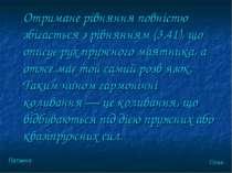 Отримане рiвняння повнiстю збiгасться з рiвнянням (3.41), що описує рух пружн...
