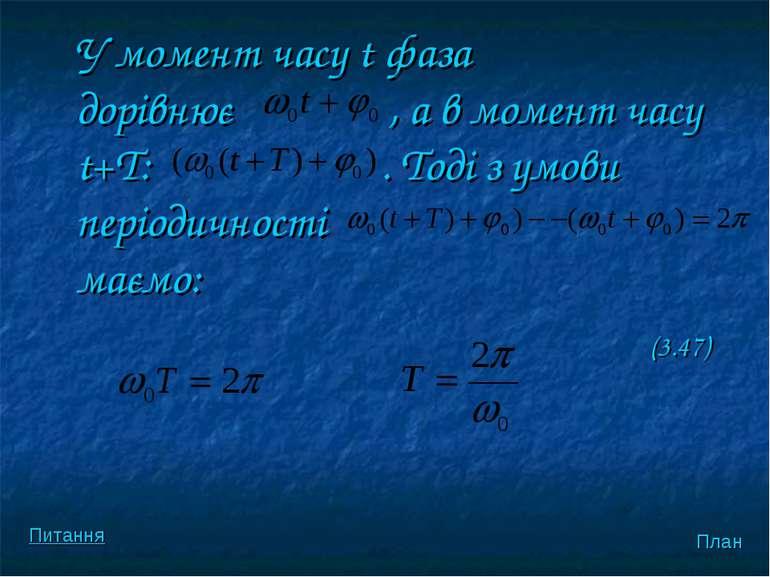 У момент часу t фаза дорiвнює , а в момент часу t+T: . Тодi з умови перiодичн...