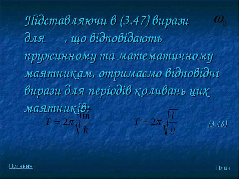 Пiдставляючи в (3.47) вирази для , що вiдповiдають пружинному та математичном...