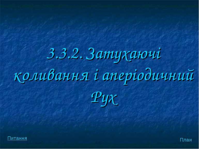 3.3.2. Затухаючi коливання і аперiодичний Рух План Питання