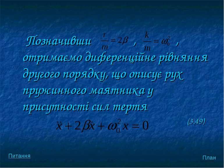 Позначивши , , отримаємо диференцiйне рiвняння другого порядку, що описує рух...
