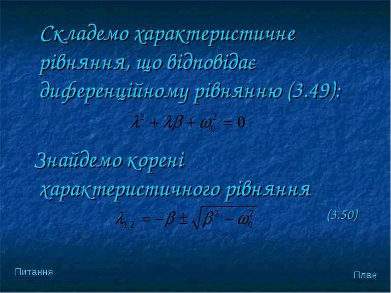 Складемо характеристичне рiвняння, що вiдповiдає диференцiйному рiвнянню (3.4...