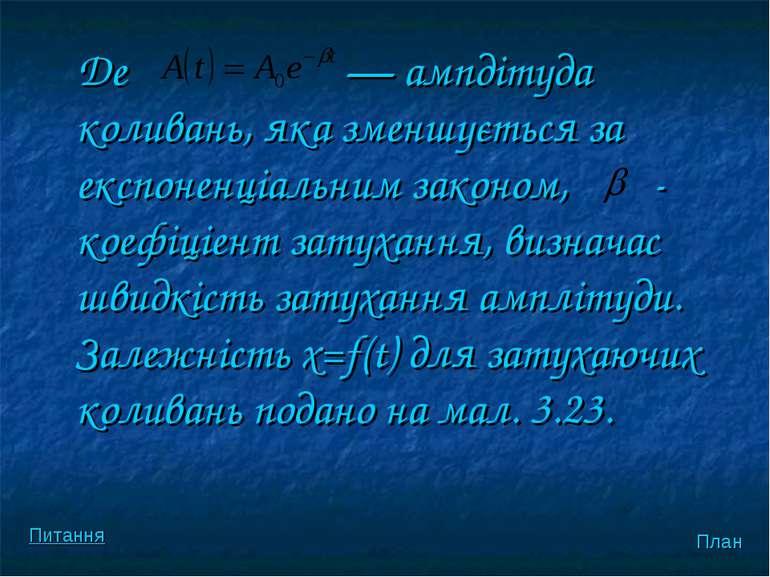 Де — ампдiтуда коливань, яка зменшується за експоненцiальним законом, - коефi...