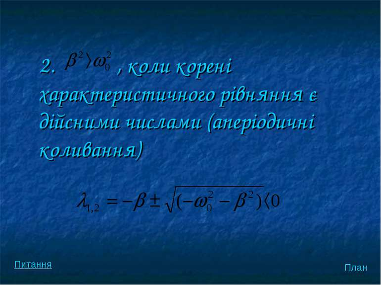 2. , коли коренi характеристичного рiвняння є дiйсними числами (аперiодичнi к...