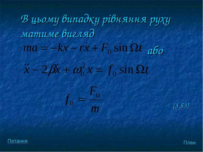 В цьому випадку рiвняння руху матиме вигляд або (3.53) План Питання