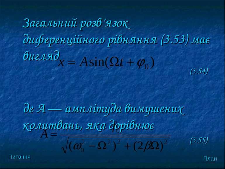 Загальний розв'язок диференцiйного рiвняння (3.53) має вигляд (3.54) де А — а...