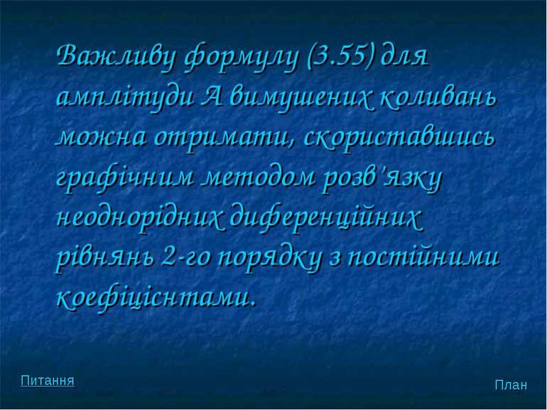 Важливу формулу (3.55) для амплiтуди А вимушених коливань можна отримати, ско...