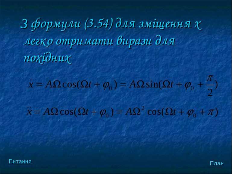 З формули (3.54) для змiщення х легко отримати вирази для похiдних План Питання