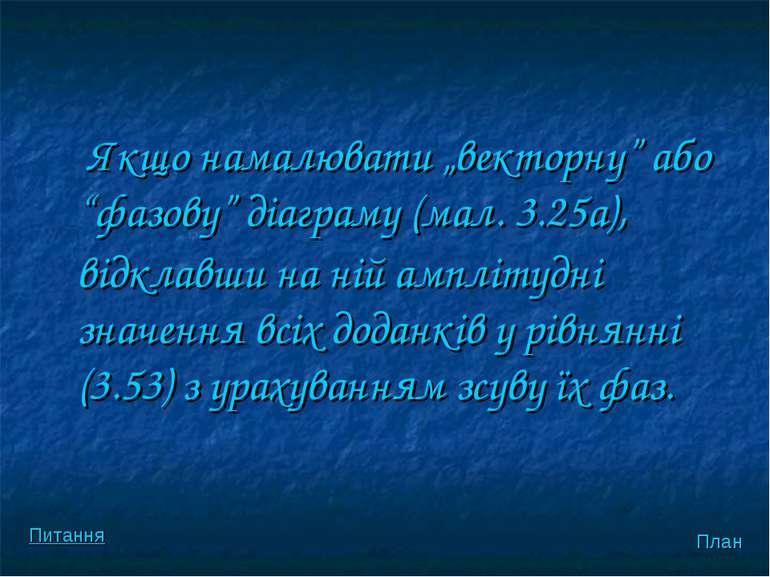 """Якщо намалювати """"векторну"""" або """"фазову"""" дiаграму (мал. 3.25а), вiдклавши на н..."""