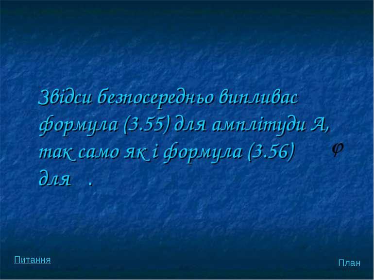 Звiдси безпосередньо випливас формула (3.55) для амплiтуди А, так само як i ф...