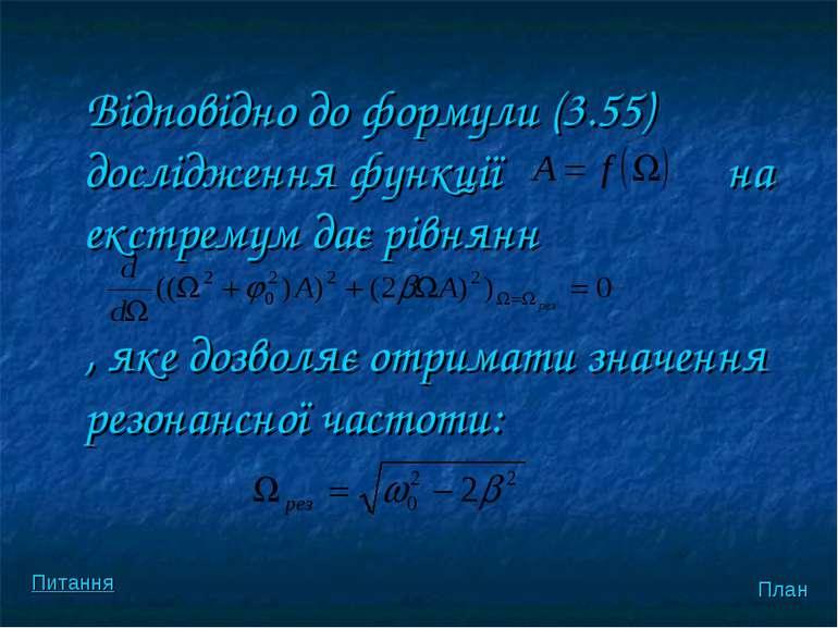 Вiдповiдно до формули (3.55) дослiдження функції на екстремум дає рiвнянн , я...