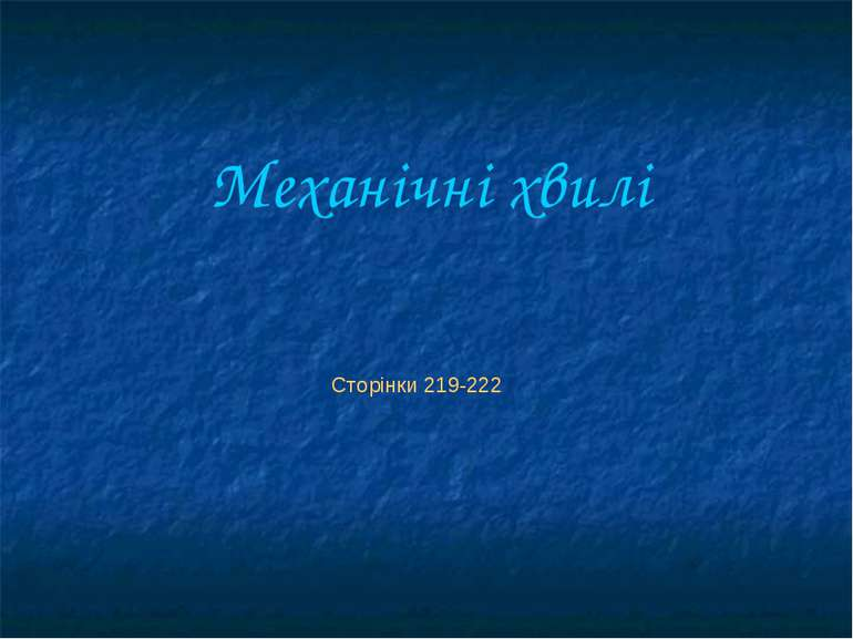 Сторінки 219-222 Механічні хвилі