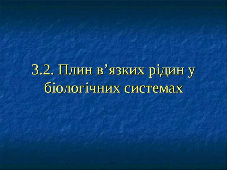 3.2. Плин в'язких рідин у біологічних системах