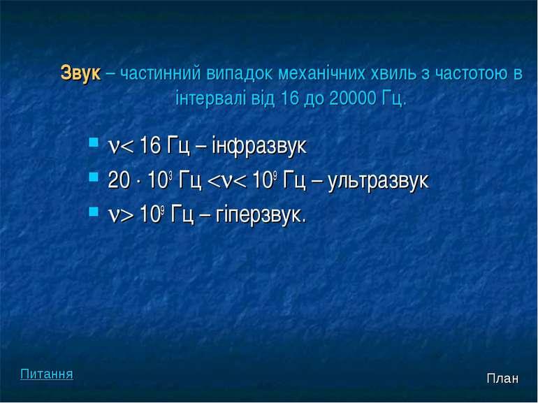 Звук – частинний випадок механічних хвиль з частотою в інтервалі від 16 до 20...