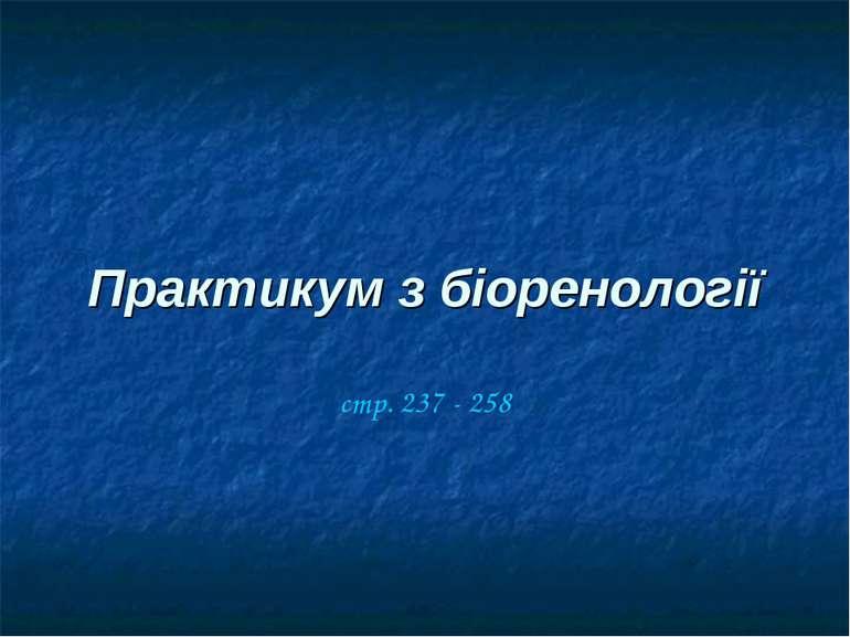 Практикум з біоренології стр. 237 - 258