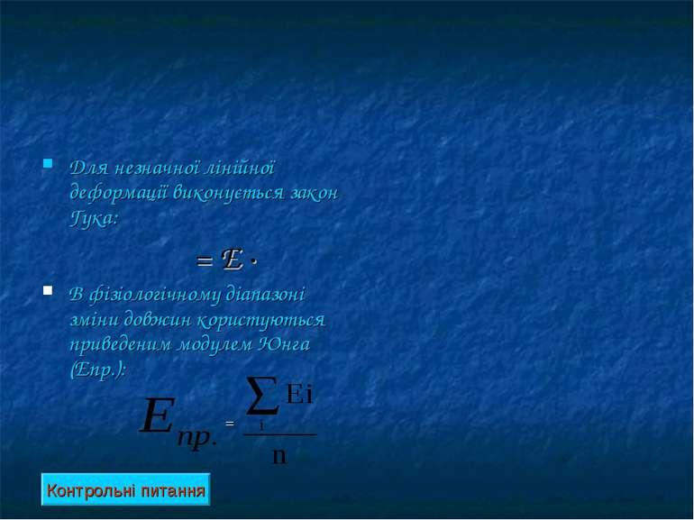 Для незначної лінійної деформації виконується закон Гука: δ = E ∙ ε В фізіоло...