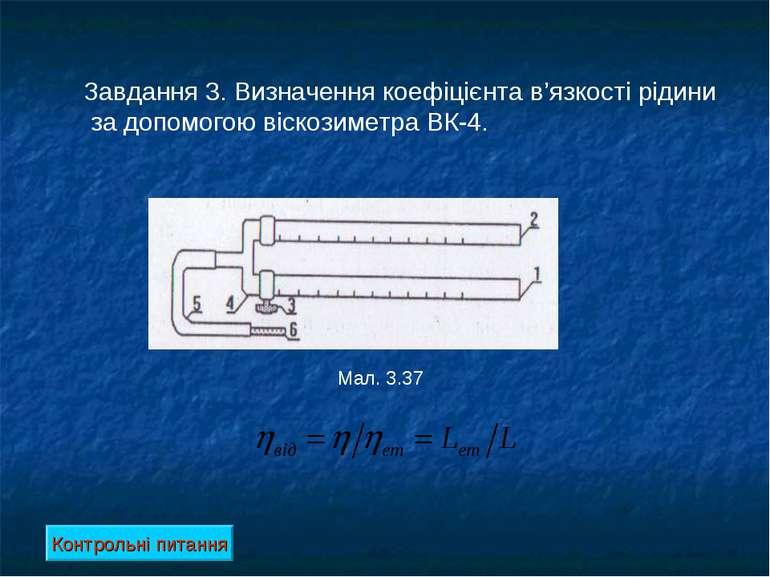 Завдання 3. Визначення коефіцієнта в'язкості рідини за допомогою віскозиметра...