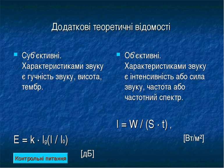 Додаткові теоретичні відомості Суб'єктивні. Характеристиками звуку є гучність...